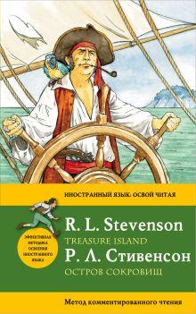 Остров сокровищ = Treasure Island. Метод комментированного чтения
