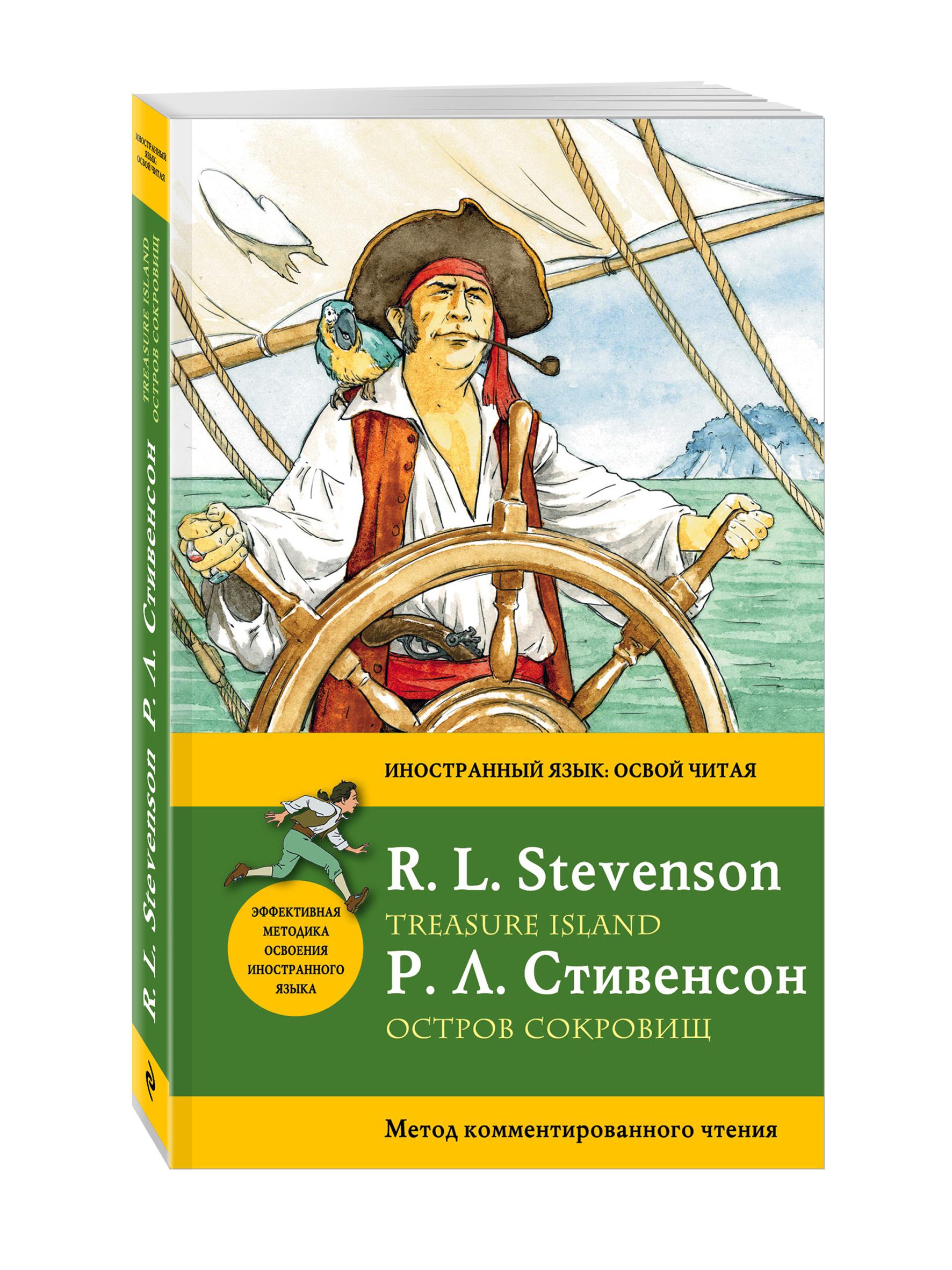 Остров сокровищ = Treasure Island. Метод комментированного чтения ( Стивенсон Р.Л.  )