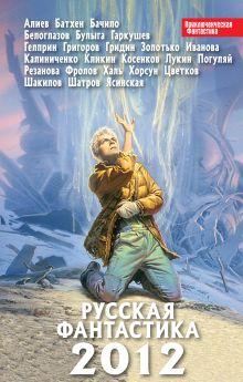 - Русская фантастика 2012 обложка книги