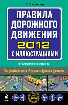 Алексеев А.П. - Правила дорожного движения 2012 с иллюстрациями (по состоянию на 2012 год) обложка книги