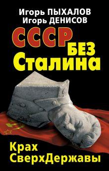 СССР без Сталина. Крах СверхДержавы обложка книги