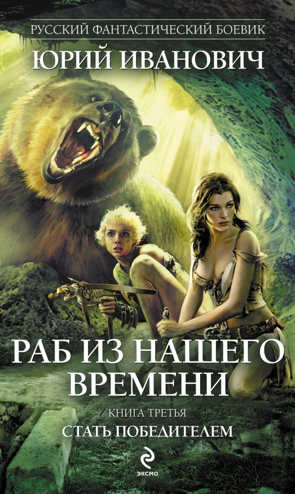 Раб из нашего времени. Книга третья. Стать победителем Иванович Ю.