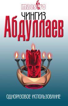 Абдуллаев Ч.А. - Одноразовое использование обложка книги