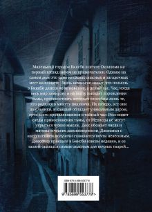 Обложка сзади Полуночники. Книга 1. Тайный час Скотт Вестерфельд