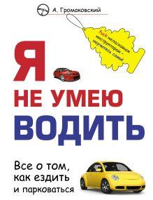 Обложка Я не умею водить А. Громаковский