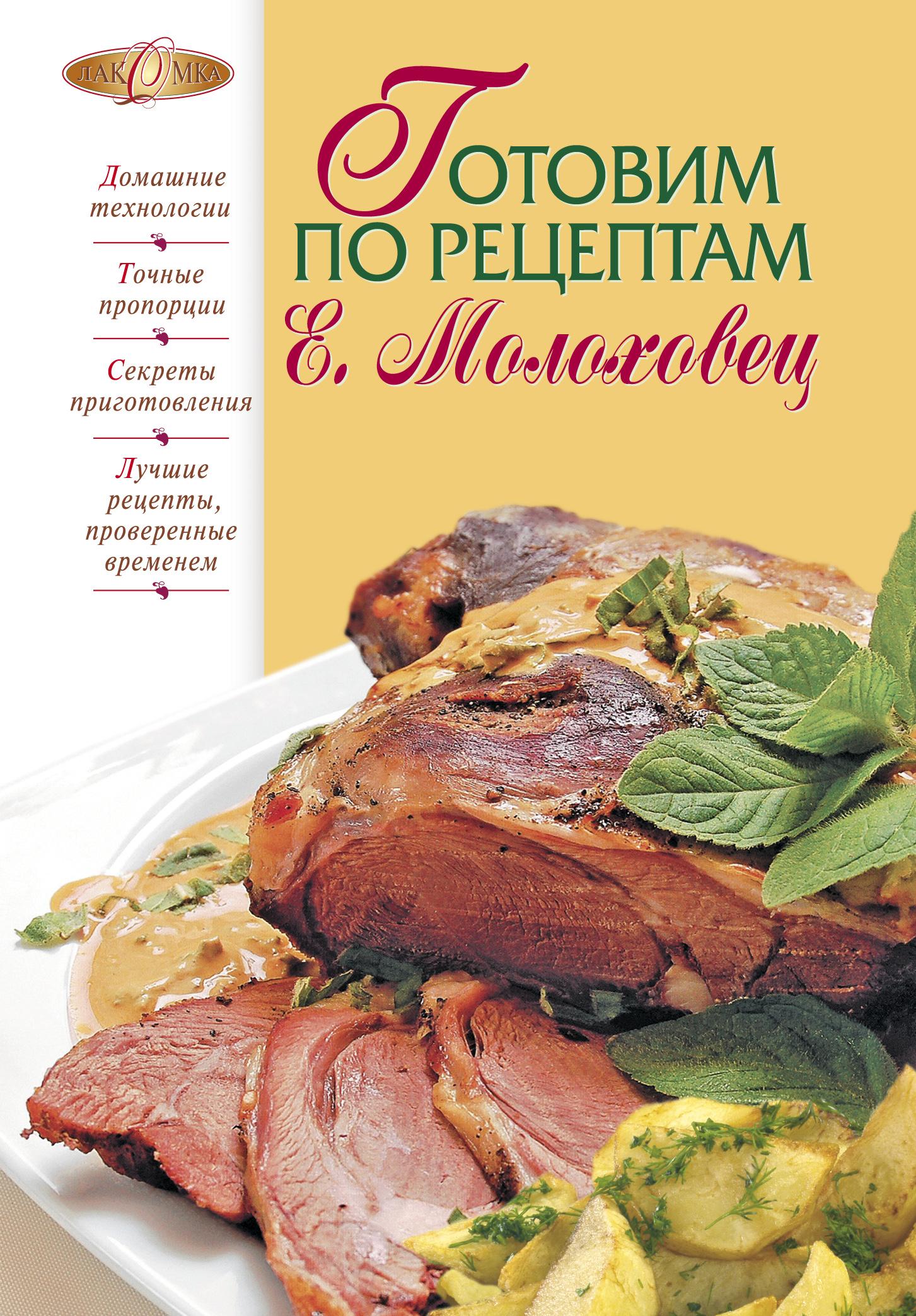 Готовим по рецептам Е. Молоховец