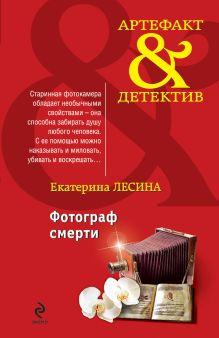 Обложка Фотограф смерти Екатерина Лесина