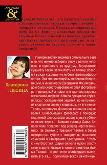 Обложка сзади Фотограф смерти Екатерина Лесина