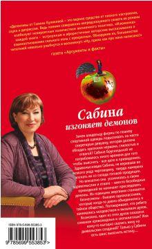 Обложка сзади Сабина изгоняет демонов Галина Куликова