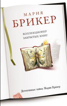 Брикер М. - Коллекционер закрытых книг обложка книги