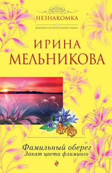 Обложка Фамильный оберег. Закат цвета фламинго Ирина Мельникова