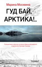 Москвина М. - Гуд бай, Арктика!.. обложка книги