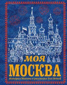 Моя Москва обложка книги