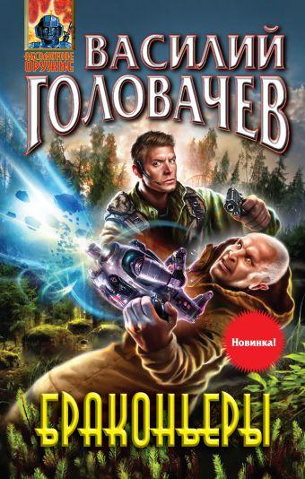 Браконьеры Головачев В.В.