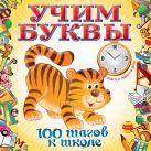 Воронцова Т.М. - Учим буквы' обложка книги