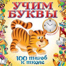 Воронцова Т.М. - Учим буквы обложка книги
