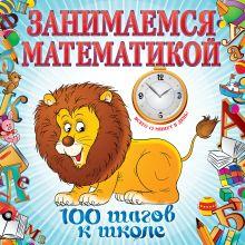 Колесникова И.В. - Занимаемся математикой обложка книги