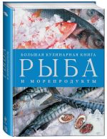 Рыба и морепродукты. Большая кулинарная книга рыба и морепродукты в мультиварке