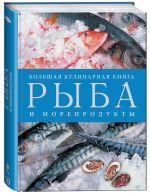 - Рыба и морепродукты. Большая кулинарная книга обложка книги