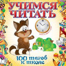 Воронцова Т.М. - Учимся читать обложка книги