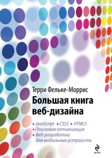 Фельке-Моррис Т. - Большая книга веб-дизайна (+ CD) обложка книги