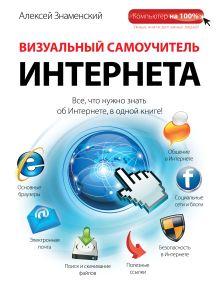 Знаменский А.Г. - Визуальный самоучитель Интернета обложка книги