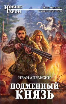 Апраксин И. - Подменный князь обложка книги