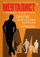 Менталист. Скрытые механизмы влияния на окружающих (книга-тренинг)