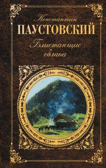 Паустовский К.Г. - Блистающие облака обложка книги