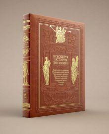 Нелюбов Е.А. - Всеобщая история дипломатии [цифра] обложка книги
