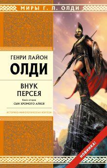 Внук Персея. Книга 2. Сын хромого Алкея обложка книги