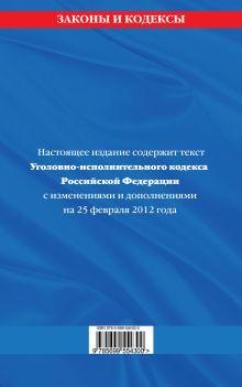 Обложка сзади Уголовно-исполнительный кодекс Российской Федерации : текст с изм. и доп. на 25 февраля 2012 г.
