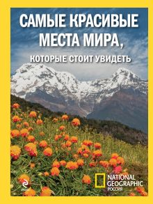 Обложка Самые красивые места мира (суперобложка для книги