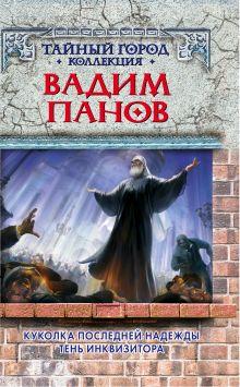 Панов В.Ю. - Куколка последней надежды. Тень инквизитора обложка книги