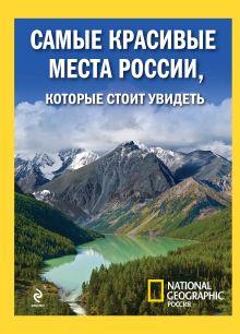 - Самые красивые места России обложка книги