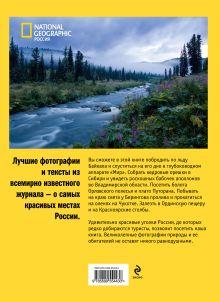 Обложка сзади Самые красивые места России