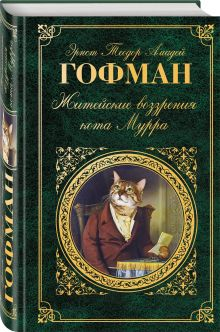 Житейские воззрения кота Мурра обложка книги