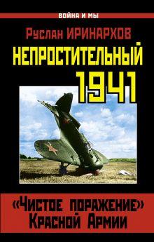 Иринархов Р.С. - Непростительный 1941. «Чистое поражение» Красной Армии обложка книги