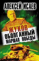 Жуков. Оболганный Маршал Победы