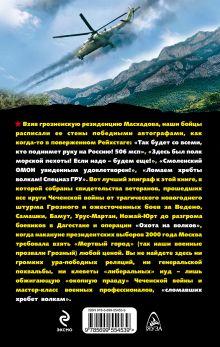 Обложка сзади Я дрался в Чечне. «Ломаем хребет волкам»
