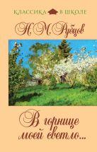 Рубцов Н.М. - В горнице моей светло' обложка книги