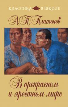 Платонов А.П. - В прекрасном и яростном мире обложка книги