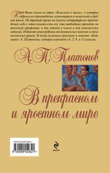 Обложка сзади В прекрасном и яростном мире А.П. Платонов