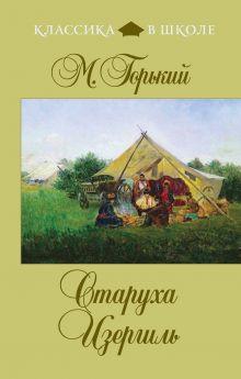 Старуха Изергиль обложка книги
