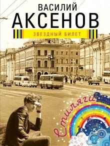 Звездный билет обложка книги