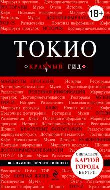 Селезнева Е.В. - Токио обложка книги