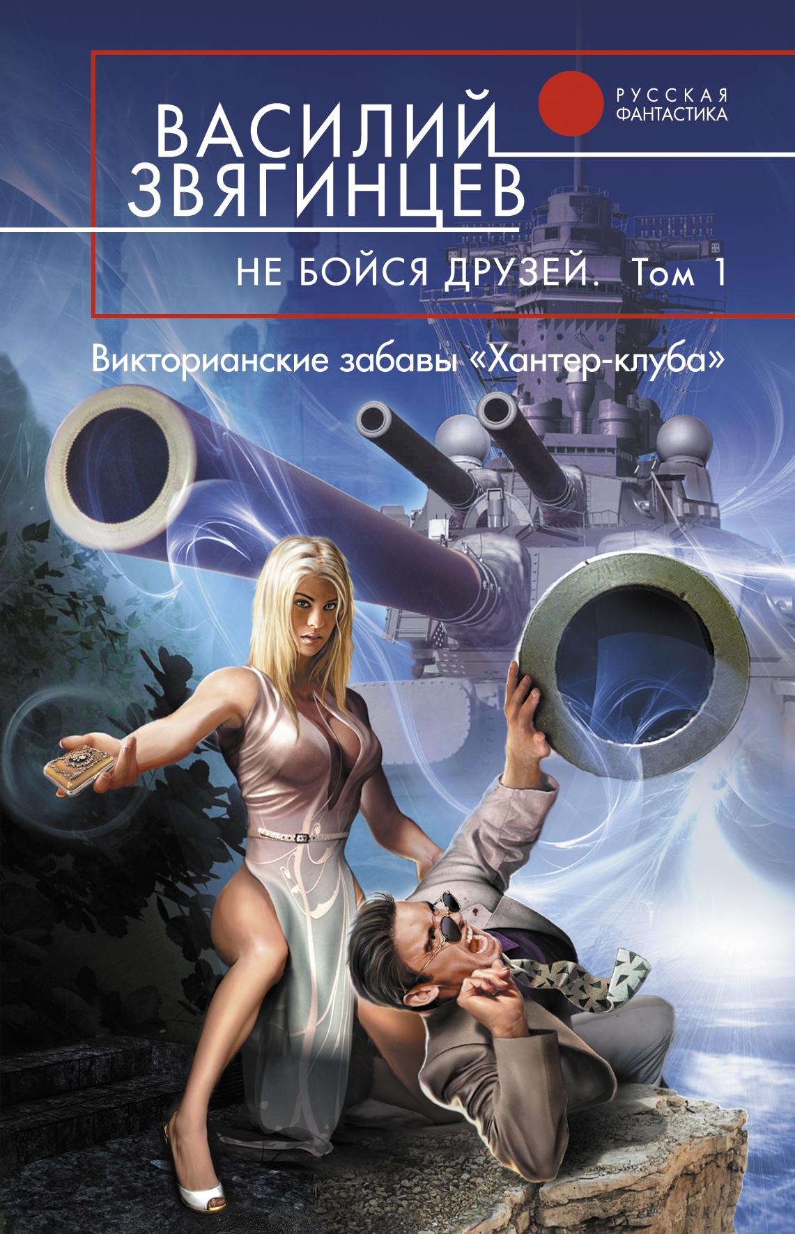 Не бойся друзей. Том первый. Викторианские забавы «Хантер-клуба» от book24.ru