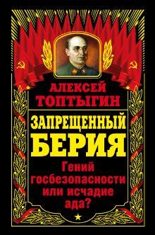 Топтыгин А. - Запрещенный Берия. Гений госбезопасности или исчадие ада? обложка книги