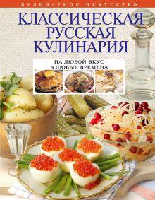 - Классическая русская кулинария обложка книги