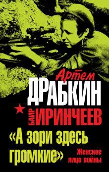 Обложка «А зори здесь громкие». Женское лицо войны Артем Драбкин, Баир Иринчеев